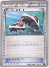 Roller Skates 017/023 XYC