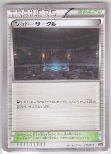 Shadow Circle 021/023 XYC
