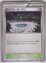 Fairy Garden 022/023 XYC