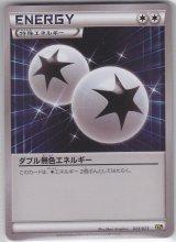 Double Colorless Energy 023/023 XYC