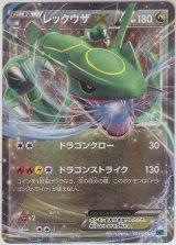 Rayquaza EX 005/018 XYD