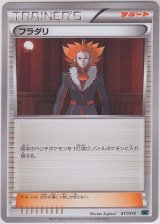 Lysandre 017/018 XYD