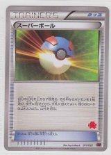 Great Ball  017/022 XYE (E Deck)