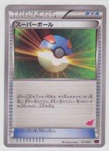Great Ball  017/022 XYE (T Deck)