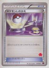 Switch  018/022 XYE (E Deck)