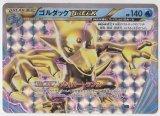 Golduck BREAK 003/016 XYF