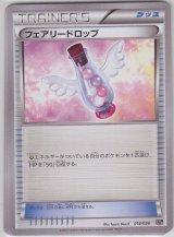 Fairy Drop 016/026 XYH