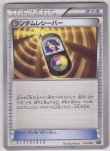 Random Receiver 018/026 XYH