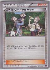 Pokemon Fan Club 023/026 XYH