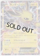 Jolteon EX 195/XY-P Battle Strength Set Promo
