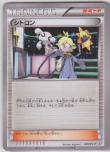 Clemont 200/XY-P Battle Strength Set Promo