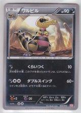 Krokorok 004/014 Y30
