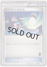 Switch 018/021