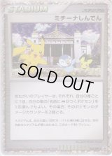 Michina Temple 044/DPt-P Promo