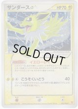 Jolteon Star 023/PLAY Promo