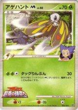 Beautifly M 003/022