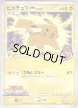 Pikachu M 012/022