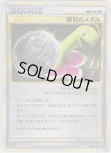 Victory Medal Meganium Silver 041/L-P Promo