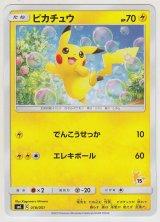 Pikachu 018/051 SML