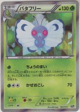 Butterfree 005/072 20th