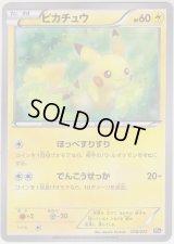 Pikachu 018/072 20th