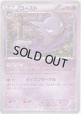 Haunter 025/072 20th
