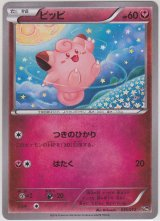 Clefairy 039/072 20th