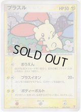 Plusle 004/PLAY Promo