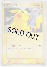 Pikachu 084/PCG-P Promo
