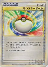 Poke Ball 008/010 (B Starter Deck)