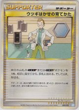 Professor Elm's Training Method 009/010 (B Starter Deck)