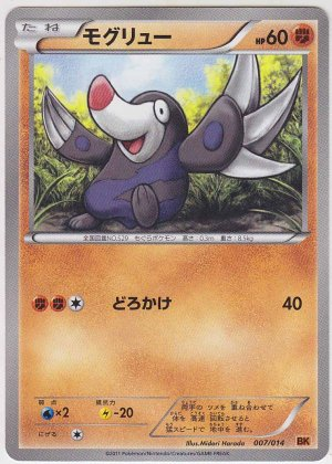 Photo1: Drilbur 007/014 (T Strength Deck)
