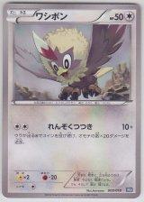 Rufflet 009/018 BKB