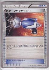 Pokemon Catcher 013/018 BKB