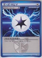 Plasma Energy 018/018 BKB