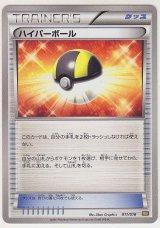 Ultra Ball 011/018 BKR