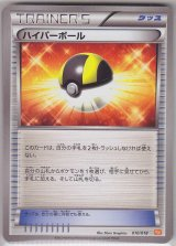 Ultra Ball 010/018 BKW