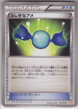 Rare Candy 011/018 BKW