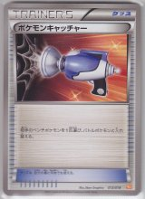 Pokemon Catcher 013/018 BKW