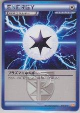 Plasma Energy 018/018 BKW