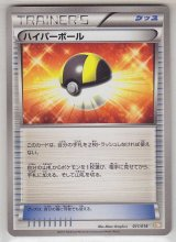 Ultra Ball 011/018 BKZ