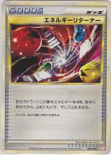 Energy Returner 006/009 (M Starter Deck)