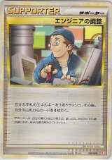 Adjustment Engineer 009/009 (M Starter Deck)