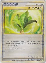 Life Herb 008/010 (T Starter Deck)