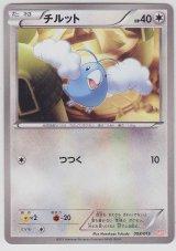 Swablu 008/015 GBR