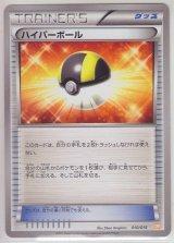 Ultra Ball 010/015 GBR