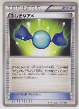 Rare Candy 011/015 GBR