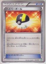 Ultra Ball 010/015 SZD