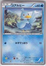 Ducklett 015/053 BW1 1st