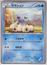 Cubchoo 017/053 BW1 1st